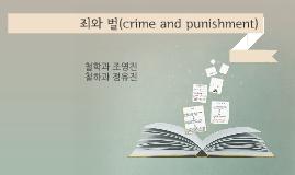 죄와 벌( Преступление и наказание