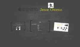 Olympic Champion: Jesse Owens