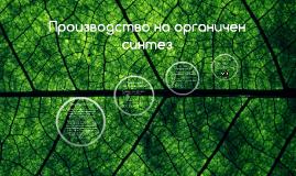 Производство на органичен синтез