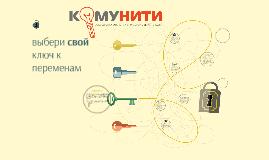 Copy of выбери свой ключ к переменам