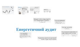 Copy of РМТ Енергозбереження у багатоквартирних будинках