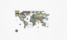 Қазіргі кездегі Үндістанның сыртқы саясатының аймақтық мәні