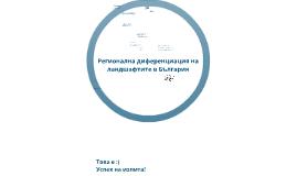 Ландшафтно райониране на България