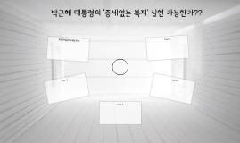 박근혜 정책의 증세정책
