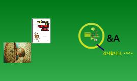 Copy of 소비자 행동론-스토리텔링 마케팅