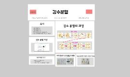 Copy of Copy of 감수분열