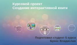 Курсовой проект создание веб сайта с адаптивной версткой by Влад  Курсовой проект СОЗДАНИЕ ИНТЕРАКТИВНОЙ КНИГИ