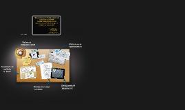 """Copy of """"Дорожная карта"""" развития уровня медийной и информационной грамотности"""