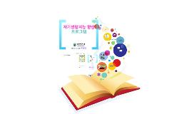 공개강의_자기성찰지능향상