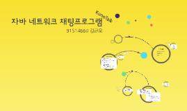 자바 네트워크 채팅프로그램