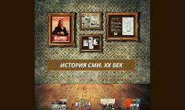 История СМИ 8
