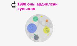 Copy of Copy of 1990 оны ардчилсан хувьсгал