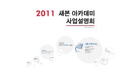 Copy of 2011 새본 아카데미 사업설명회