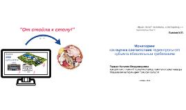 Мониторинг как оценка соответствия подконтрольного субъекта
