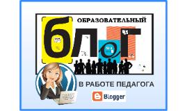 Блог в работе педагога