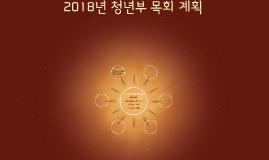 2018년 청년부 목회 계획