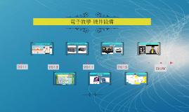 電子教學硬件設備