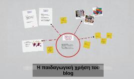 Η παιδαγωγική χρήση του blog