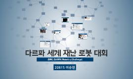 Copy of 세계 재난로봇 경진대회