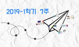 복사본 - 2019-1학기 7주