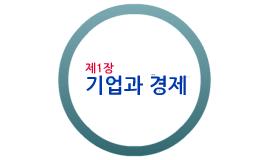 경영학원론 01