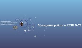 Copy of Анисимова _заступник