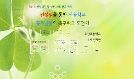 컨설팅을 통한 산골학교 공주님들의 축구리그 도전기