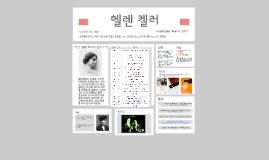 헬렌 켈러 by 김현빈