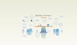 쉽게 전하는 이야기 한국사