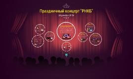 """Copy of Copy of Праздничный концерт """"РНКБ"""""""