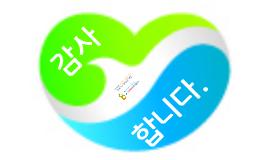 Copy of 수원희망지역자활센터