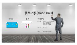 플로어볼(floor ball)