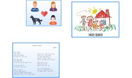 복사본 - 1학년4반23번정효빈_시감상문발표자료