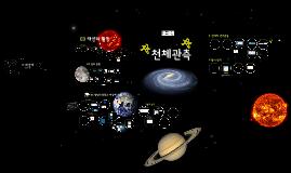 (지1)우주 4-1-2 천체관측(태양부터)