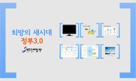 Copy of 희망의 새시대 정부3.0