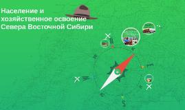 Население и освоение восточной Сибири