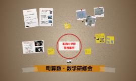 Copy of 船浦中学校の取り組み