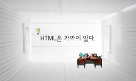넥스브레인 HTML 교육자료