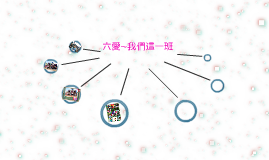 Copy of 101畢業旅行-六愛