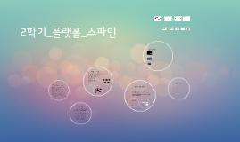 2학기_플랫폼_스파인