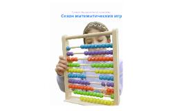 Copy of Сезон математических игр