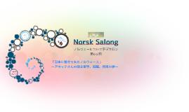 Norsk Salong: ノルウェーについて学ぶサロン第66回