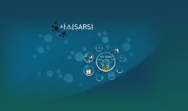 사스 (SARS) 조사 발표