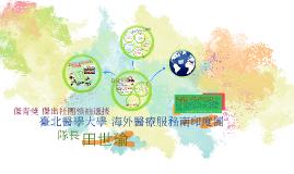 Copy of 臺北醫學大學 海外醫療服務南印度團