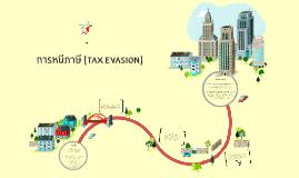 การหนีภาษี (TAX EVASION)