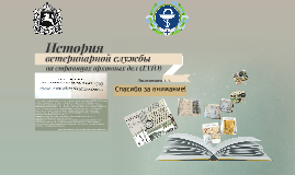 Copy of История ветеринарной службы на страницах архивных дел