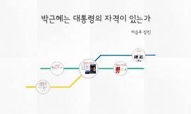 박근혜는 대통령의 자격이 있는가?
