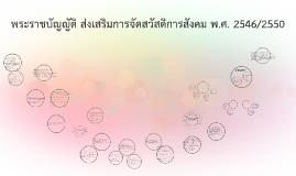 Copy of พระราชบัญญัติ ส่งเสริมการจัดสวัสดิการสังคม พ.ศ. 2546/2550