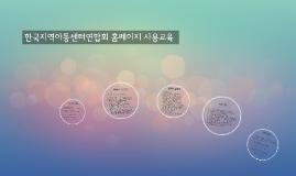 복사본 - 복사본 - 한국지역아동센터연합회 온라인 마케팅 교육