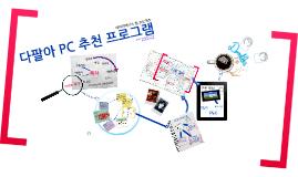 다팔아 PC추천 프로그램